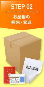 STEP 02 お品物の梱包・発送