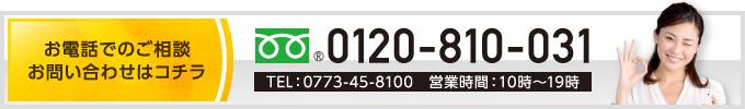 お電話でのご相談 お問い合わせはコチラ 0120-810-031 TEL:0773-45-8100 営業時間:10時~19時