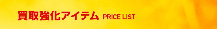 買取強化アイテム PRICE LIST