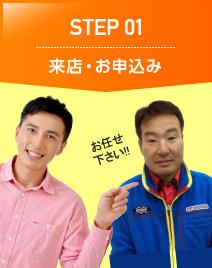 STEP 01 来店・お申込み
