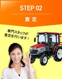 STEP 02 査定