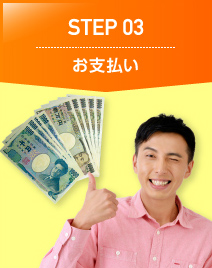 STEP 03 お支払い