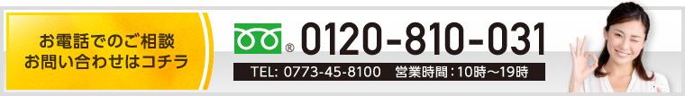 お電話でのご相談 お問い合わせはコチラ 0120-810-031 TEL: 0773-45-8100 営業時間:10時~19時