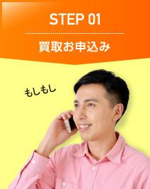 STEP 01 買取お申込み