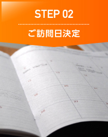 STEP 02 ご訪問日決定