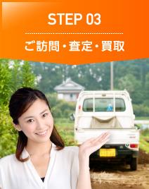STEP 03 ご訪問・査定・買取